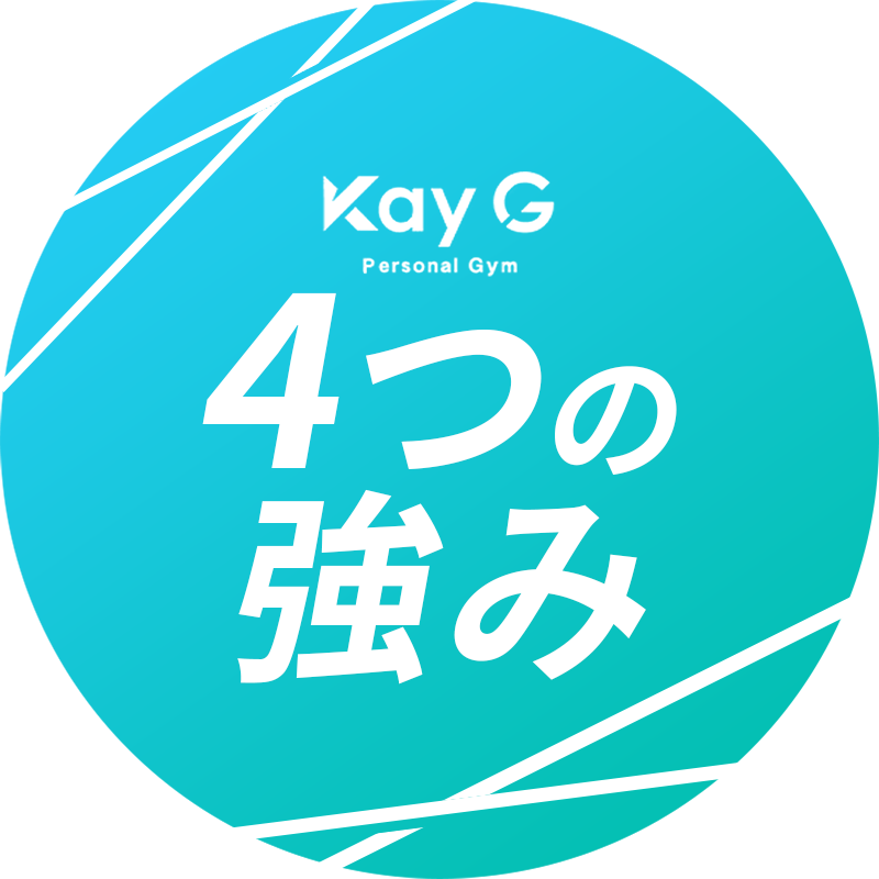 Kay-Gの4つの強み